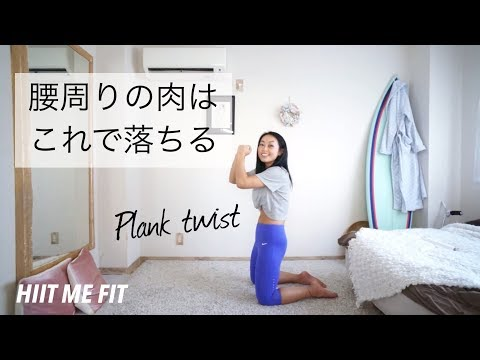 #プランクツイスト Plank twist♡Everyday exercise #44
