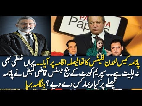 Pakistan News Live 2018 Justice Qazi Faiz Eisa bashes Panama Decision in open court