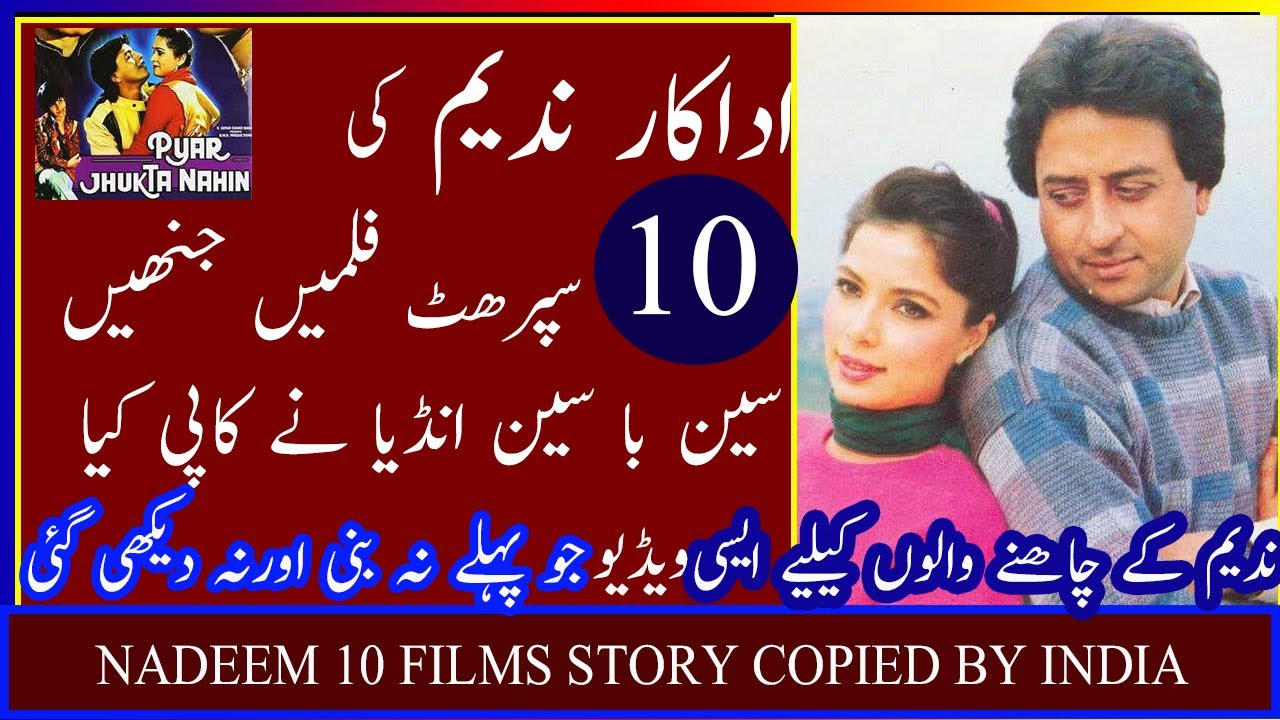 Download NADEEM 10 SUPER HIT FILMS COPIED BY BOLLYWOOD COMPLETE DOCUMENTARY 2021