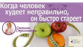 Светлана Стрельникова Когда человек  худеет  неправильно, он  быстро стареет