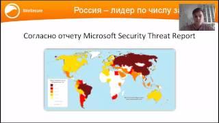 видео угрозы информационной безопасности