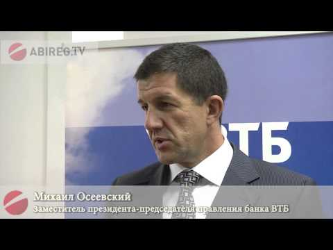 Интервью с заместителем президента-председателя правления банка ВТБ Михаилом Осеевским