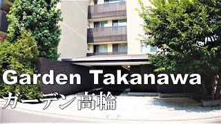 Garden takanawa/ガーデン高輪 4LDK 274.5㎡家賃100万超えの高級賃貸マンション
