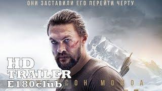 Дикий / Braven //Смотреть онлайн фильм (Русский Трейлер)RU 2018