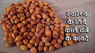Black Chana Benefits For Health In Hindi - काले चने के लाभ @ jaipurthepinkcity.com