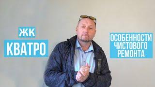 ЖК Кватро цены и особенности чистового ремонта квартиры