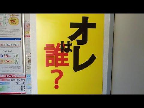 誰? オレ (Who? Me) Scam in Japan!