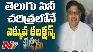 Khaidi No 150 First Day Collections: Allu Aravind || Megastar Chiranjeevi || Ram Charan || NTV