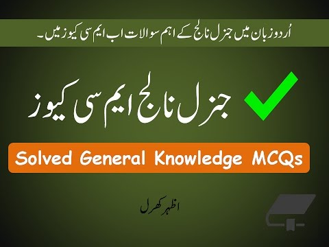 General Knowledge Solved Mcqs in Urdu | General Knowledge Quiz