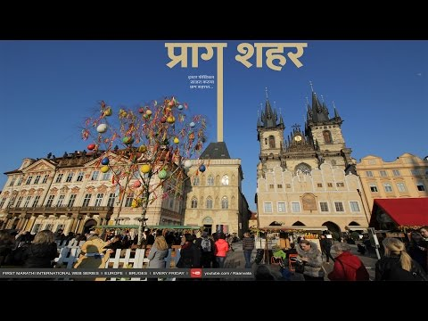 Europe Series E04 | Prague | Raanvata | Marathi Travel Show