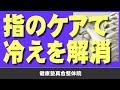 指先のケアで肩こりと冷えを解消 大阪市阿倍野区昭和町「健康塾」