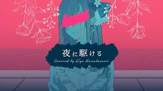 【歌ってみた】夜に駆ける / Covered by 花鋏キョウ【YOASOBI】