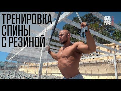 Упражнения на спину резиной // Руслан Халецкий - эффективные тренировки в любом месте