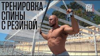 Приканчиваем спину резиной // Руслан Халецкий - эффективные тренировки в любом месте