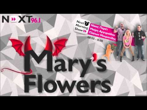Mary's Flowers - Ο κουμπάρος την κουμπάρα
