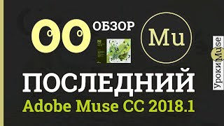 🎓Adobe Muse уроки🎓 00. Последнее обновление Adobe Muse СС 2018.1
