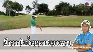 "iSwing Golf School vdo#25 Bunker Play Drag hand pass ball มือล้ำหน้าไม้ ""ลาก"" ตลอดทาง"