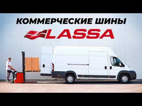 Шины Lassa: обзор легкогрузовых моделей