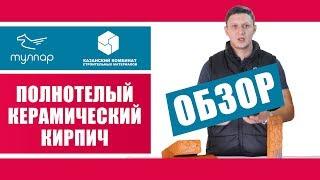 Казанский цокольный полнотелый кирпич - особенности, характеристики. Обзор от tulpar-trade