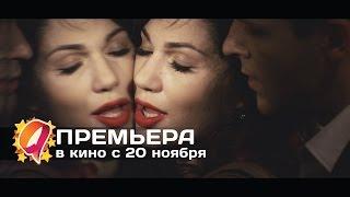 Sex, кофе, сигареты (2014) HD трейлер | премьера 20 ноября