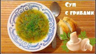 Грибной суп. Суп с грибами в мультиварке редмонд.Мультиварка-скороварка redmond rmc-m4506 .Рецепты