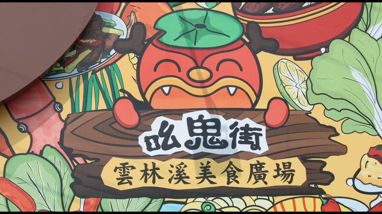 吆鬼街-雲林溪美食廣場 - YouTube