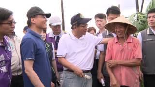 2016年7月9日行政院長林全屏東農損勘災 指示「從簡、從寬、從速」 協助農民復耕