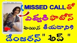 give a missed call on android phone to get anyones photos మీకు తెలియని డేంజరస్ అప్