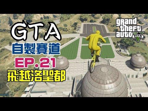 飛越洛聖都|EP.21|Gta V Gameplay 自製賽道