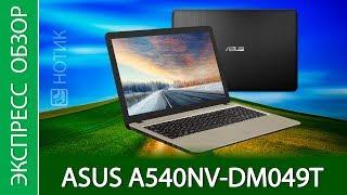 Экспресс-обзор ноутбука ASUS A540NV-DM049T