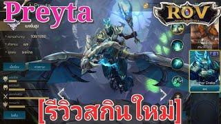 Garena RoV Thailand-รีวิวสกินใหม่ของPreytaแรกๆเหมือนโหดหลังๆโดนล้วงยับ!!!