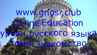уроки русского языка тема знакомство