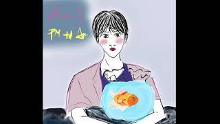 แฟนเธอ...(I Don't Like) Ver.ผู้ชาย PAM Feat.Hi-U [PM till AM]