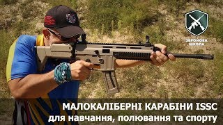 .22 LR проти .17 HMR: малокаліберні карабіни ISSC (Збройова Школа №48)