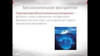 Психология урок 19 Виды восприятия