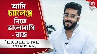 আমি চ্যালেঞ্জ নিতে ভালোবাসি - রাজ | Raj Chakraborty | Exclusive Interview | Director | Siti Cinema