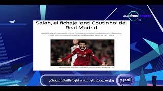 المدرج - ريال مدريد يرد علي صفقة كوتينيو بالتعاقد مع محمد صلاح