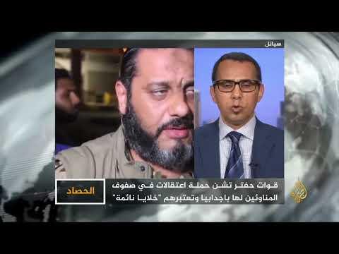 حصاد (ج3)- ليبيا.. معارك الهلال النفطي  - نشر قبل 26 دقيقة