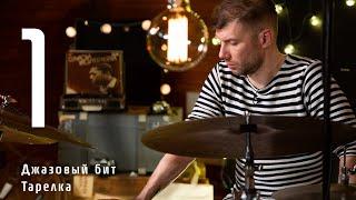 1. Джазовый Бит. | Тарелка. Саша Машин | Уроки игры на барабанах.