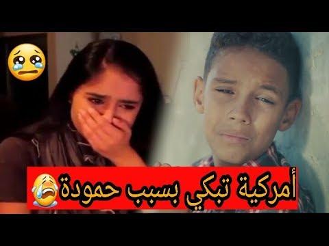 تأتر وبكاء أمركية بسبب أغنية |Balti feat hamouda -Yalili Ya lila
