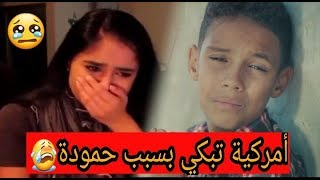تأتر وبكاء أمركية بسبب أغنية |Balti feat hamouda -Yalili Ya lila Video