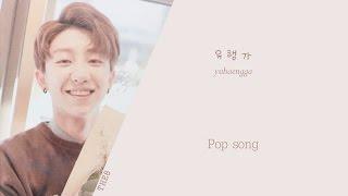 SEVENTEEN (세븐틴) - Popular Song (유행가) (Color coded Han/Rom/Eng) lyrics mp3