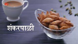 खुसखुशीत शंकरपाळी रेसिपी   How To Make Shankarpali Recipe By Roopa   Shakarpara   Shakarpare Recipe