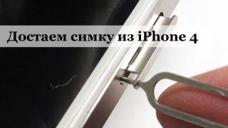 Відео 3. Як дістати сімку з iPhone 4