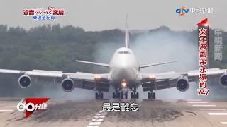 """波音747-400客機 榮退全記錄Part 1 帶動經濟起飛 """"空中巨無霸""""永遠經典│60分鐘20170902"""
