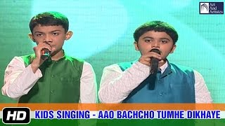 Republic Day Special - Kids Singing Aao Bachcho Tumhe Dikhaye song - Idea Jalsa