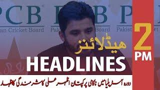 ARY News Headlines | Focus is on upcoming Test series, says Azhar Ali | 2 PM | 6 Dec 2019