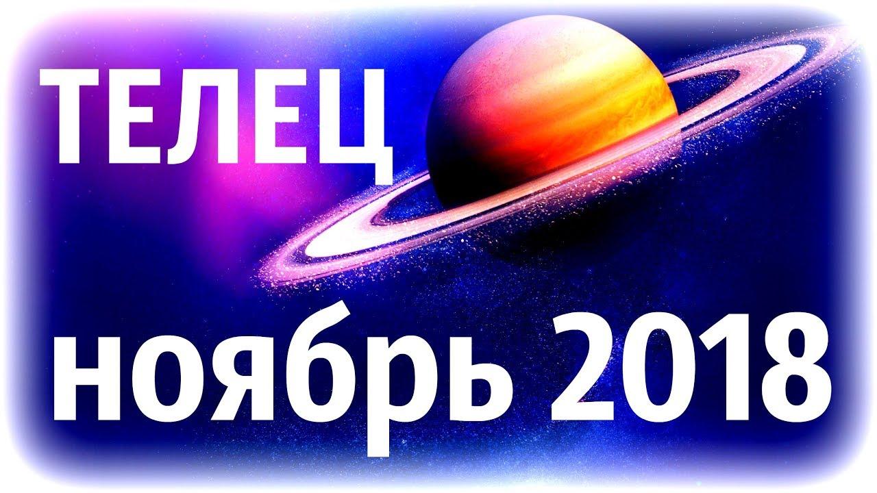 ТЕЛЕЦ ♉ гороскоп на НОЯБРЬ 2018/Юпитер в 9-ом доме / прогноз от Olga