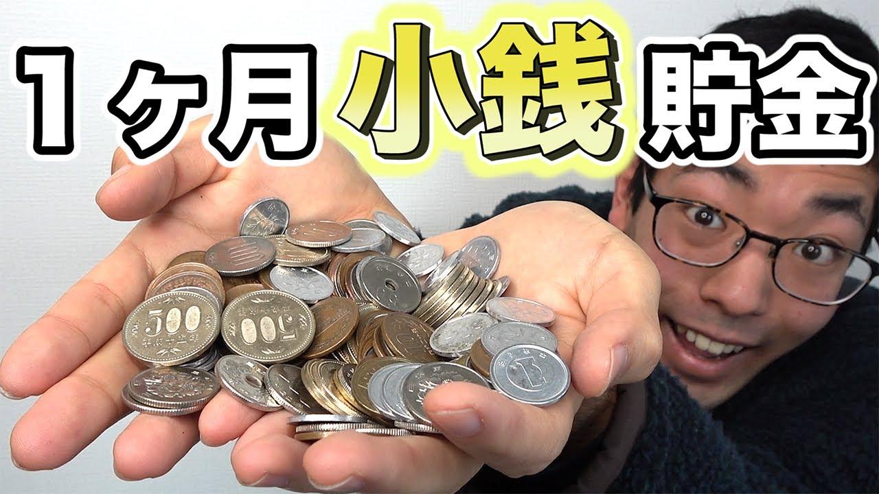 【1ヶ月】貯金箱に持ってる小銭を全部入れ続けたら総額いくら?