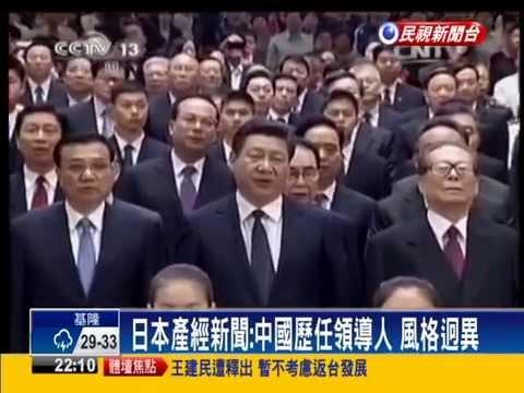 【民視全球新聞】總書記兼小組長 習近平最強勢?最弱勢?